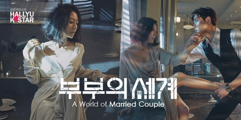 AWorldofMarriedCouple