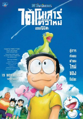 Doraemon the Movie Nobita's New Dinosaur